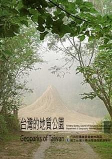 《臺灣的地質公園》封面
