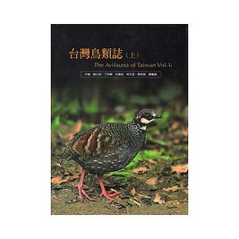 《台灣鳥類誌(上)》封面