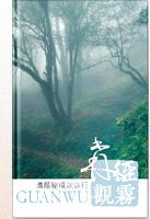 《森徑觀霧-清蔭秘境款款行》