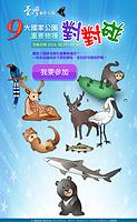 國家公園9大重要物種對對碰