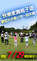 陽明山國家公園─快樂家園親子遊
