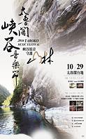 太魯閣國家公園─2016太魯閣峽谷音樂節