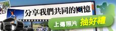 臺灣國家公園 上傳照片抽好禮活動