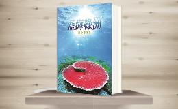 《藍海綠洲-東沙海洋篇》