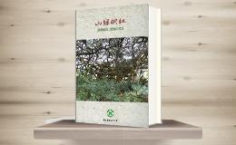 《山綠映紅:壽山植物-環境教育篇》