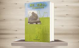 城市「花果山」:壽山臺灣獼猴環境教育篇