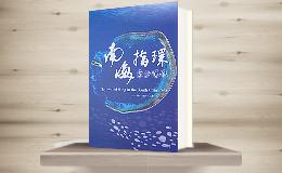 南海指環-東沙環礁(DVD)