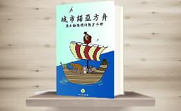 城市諾亞方舟:壽山動物環境教育手冊