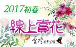 2017初春線上賞花季