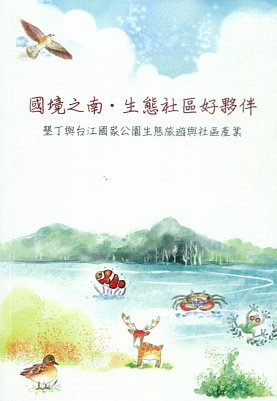 《國境之南.生態社區好夥伴-墾丁與台江國家公園生態旅遊與社區產業》封面