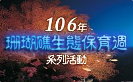 106年度珊瑚保育周系列活動
