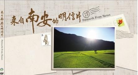 《來自南安的明信片》封面