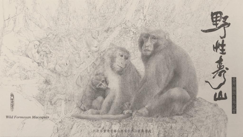 《野性壽山 臺灣獼猴生態紀實》封面