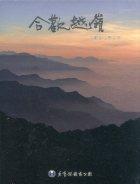 《合歡越嶺-合歡山生態之旅》封面