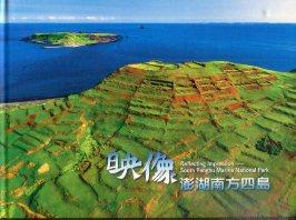 《映像澎湖南方四島》封面