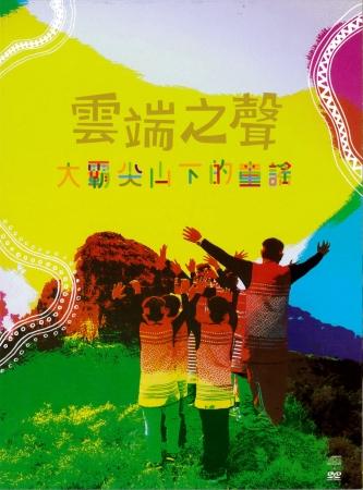 《雲端之聲:大霸尖山下的童謠》封面