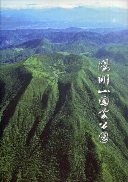 《陽明山國家公園》封面