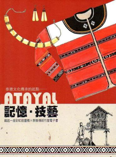 《記憶.技藝-織起一座彩虹祖靈橋×泰雅傳統竹屋電子書》封面