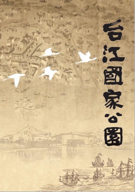 台江國家公園簡介冊