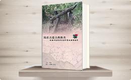 寫在古道上的族名:恆春半島東岸古道與舊社踏查旅行 封面