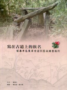 《寫在古道上的族名:恆春半島東岸古道與舊社踏查旅行》封面