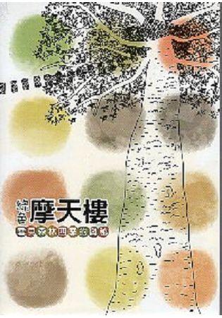 《綠色摩天樓—雪見森林四季的奧秘》封面