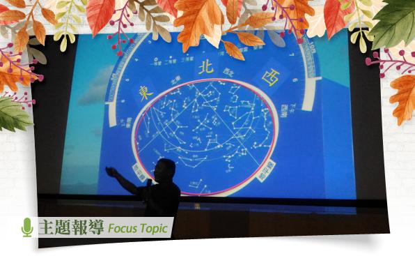 主題報導 主圖:觀星活動於汶水遊客中心第一視聽教室拉開序幕(國家公園電子報編輯小組提供)