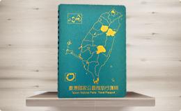 臺灣國家公園微旅行護照封面