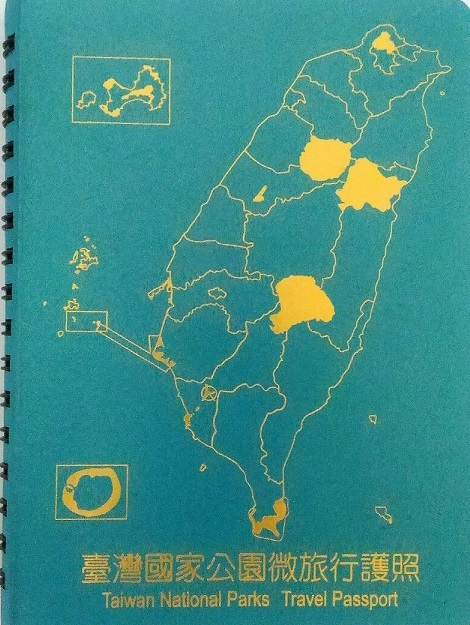 《臺灣國家公園微旅行護照》封面