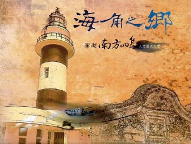 《澎湖南方四島人文歷史紀實》封面