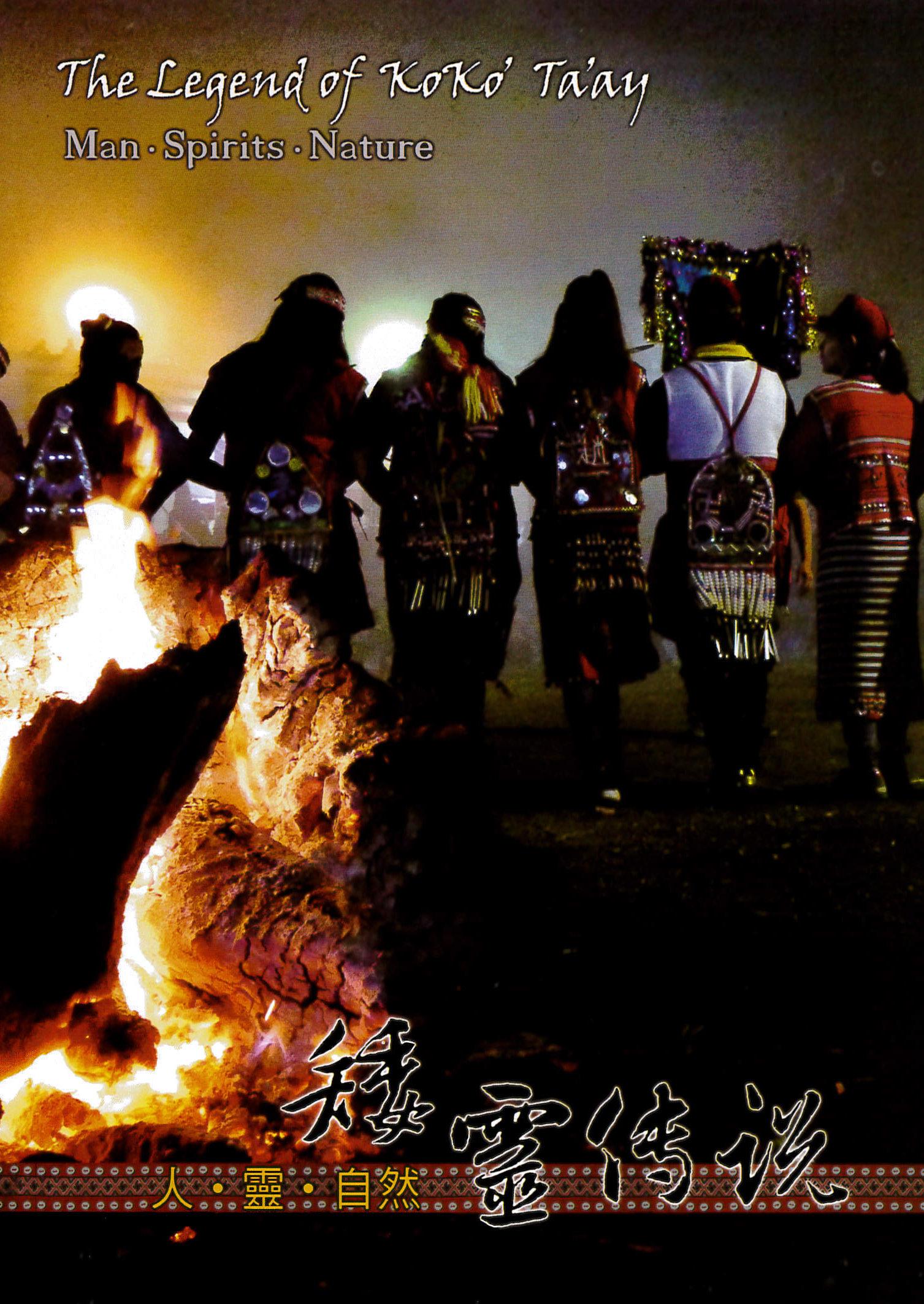 《矮靈傳說—人、靈、自然 (DVD)》封面