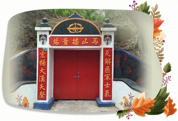 馬山播音站 (金門國家公園管理提供)