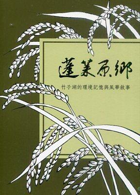 《蓬萊原鄉-竹子湖的環境記憶與風華敘事》封面