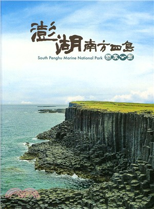 《澎湖南方四島國家公園 South Penghu Marine National Park (中英對照)》封面