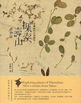 《探索壽山植物篇》封面