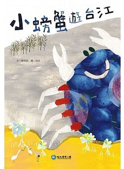 《小螃蟹遊台江 (繪本)》封面