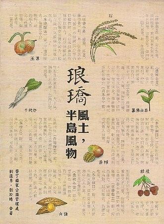 《琅嶠風土,半島風物》封面