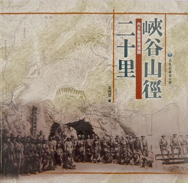 《峽谷山徑二十里:內太魯閣警備道路》封面