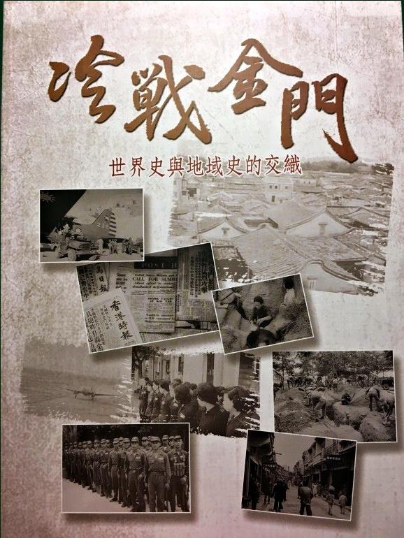 《冷戰金門-世界史與地域史的交織》封面