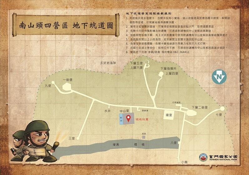 烈嶼南山頭第四營區 (金門國家公園管理處提供)
