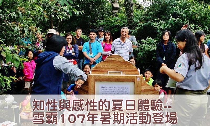 雪霸107年暑期活動:紙芝居說故事