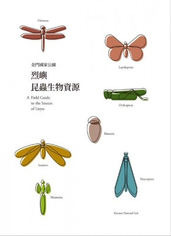 《烈嶼昆蟲生物資源》封面