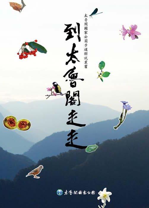 《到太魯閣走走-太魯閣國家公園步道解說叢書》封面