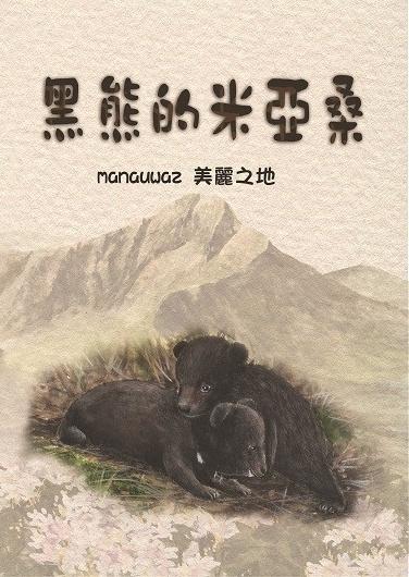 《黑熊的米亞桑 (繪本)》封面