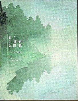 《在湖畔傾聽(有聲書)》封面