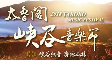 2018太魯閣峽谷音樂節