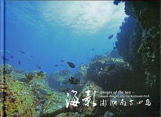 《海影-澎湖南方四島》封面