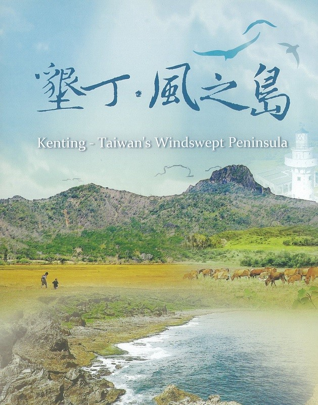 《墾丁.風之島(DVD)》封面
