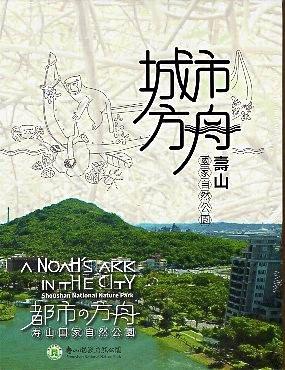 城市方舟-壽山國家自然公園 (中、英、日文版DVD)