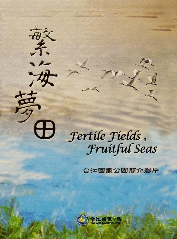 《繁海夢田-台江國家公園簡介影片(DVD) 》封面